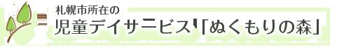 札幌市東区苗穂の児童デイサービス「ぬくもりの森」