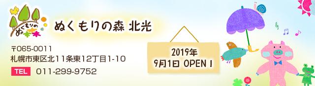 ぬくもりの森 北光 2019/9月1日オープン 〒065-0011札幌市東区北11条東12丁目1-10
