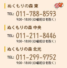 011-788-8593営業時間 9:00~18:00(日曜祝日を除く)